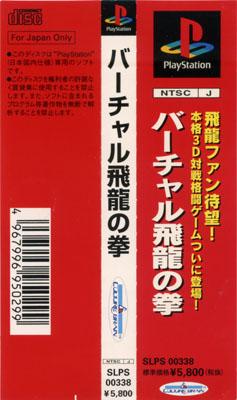 帯 キャラクターコマンド表 CD-ROM 今作品はCD-ROMで供給さ... VIRTUAL飛龍